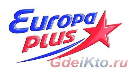 """Слушайте радио """"Европа Плюс"""" онлайн"""