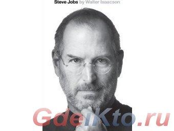 """Обложка книги """"Стив Джобс"""""""