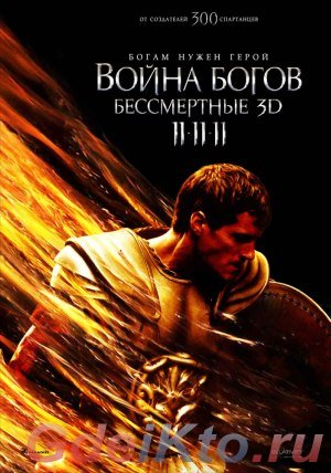 Война Богов: Бессмертные (Immortals)