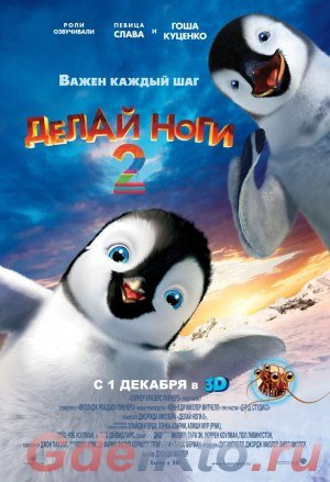 Делай ноги 2 в 3D (Happy Feet 2 in 3D)