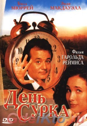 День сурка (Groundhog Day) смотреть онлайн