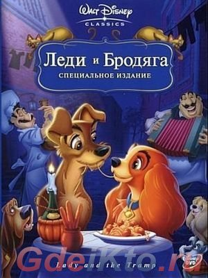 Леди и бродяга (Lady and the Tramp) смотреть онлайн