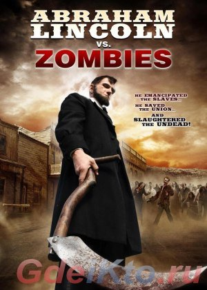 Авраам Линкольн против зомби (Abraham Lincoln vs. Zombies)