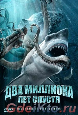 Два миллиона лет спустя (Mega Shark vs Giant Octopus)