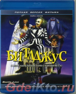 Битлджус (Beetle Juice)